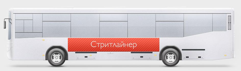 Стритлайнер. Реклама на автобусах Кирова