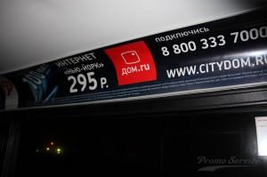 Реклама на автобусах в Кирове ДомРу_NY_2