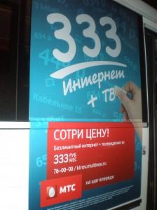 Реклама на автобусах - Киров