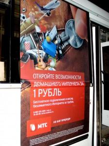 Реклама на автобусах в Кирове - МТС-4