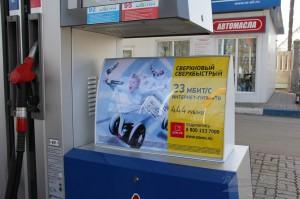 Реклама на АЗС, заправках в Кирове Эр-Телеком Гига 1
