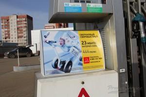 Реклама на заправках - Киров - Эр-Телеком Гига 5