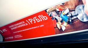 Реклама в салонах автобусов в Кирове