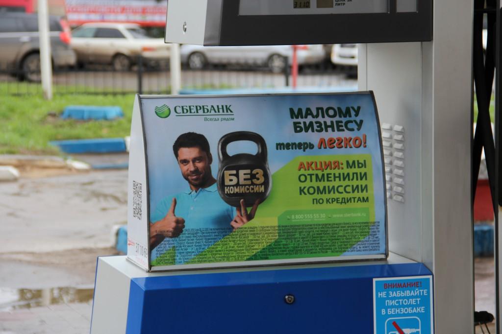 Реклама на АЗС - Киров - Сбербанк