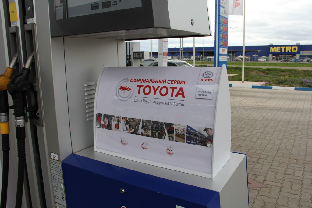 Реклама на АЗС - Киров -Toyota