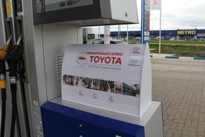 Реклама на Азс (заправках) Кирова - Toyota