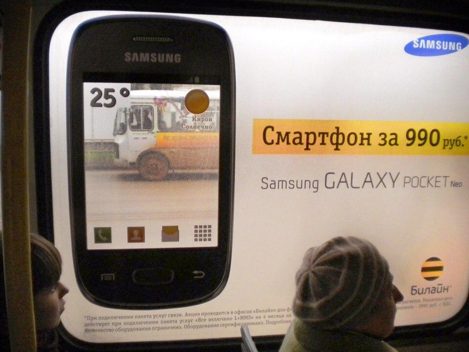 Реклама на автобусах в Кирове