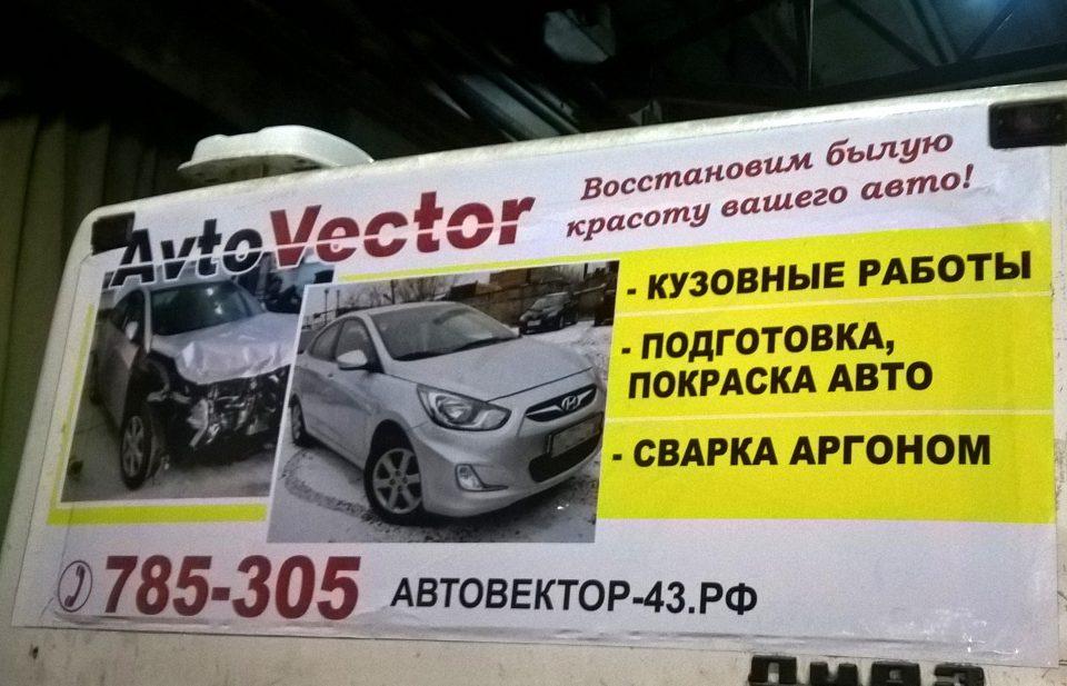 Реклама на автобусе. АвтоВектор.