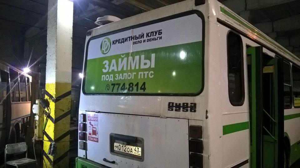 Реклама на автобусе. Дело и Деньги.