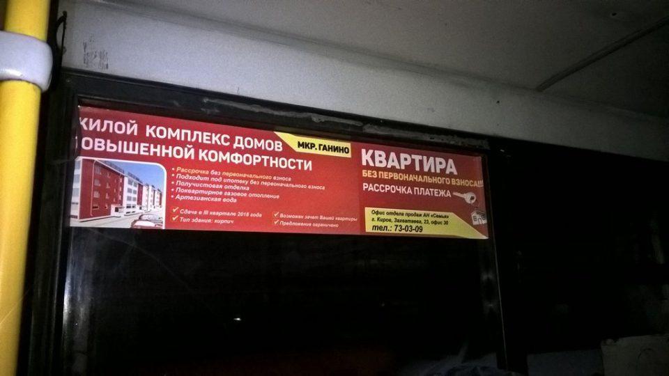 Реклама в автобусе. Жилой комплекс.