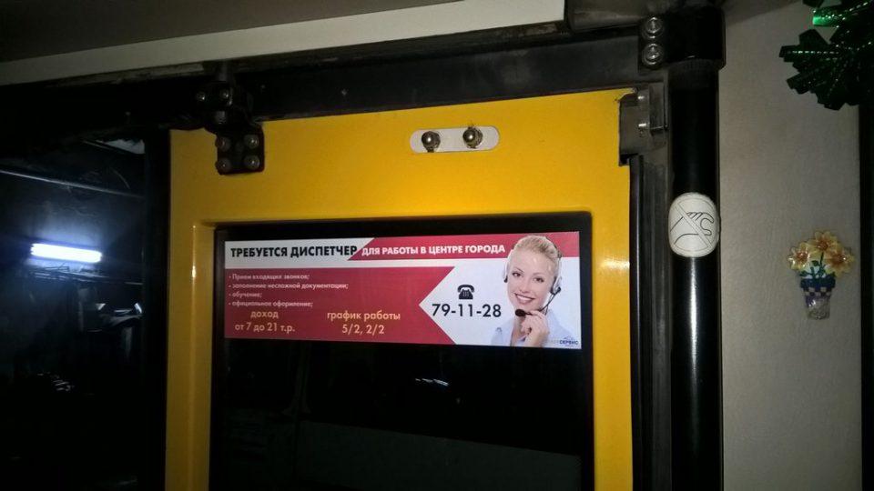 Реклама в автобусах г. Кирова. ПрофСервис.