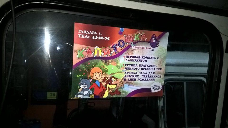 Реклама в автобусах г. Кирова. Капитошка.
