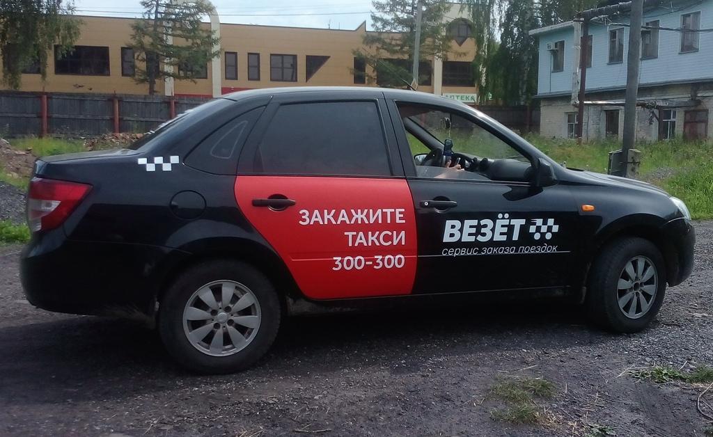 Реклама на корпоративном транспорте г. Киров - Такси ВЕЗЕТ