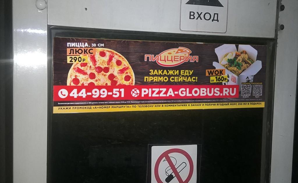 Реклама в автобусах г. Киров - Пиццерия Глобус