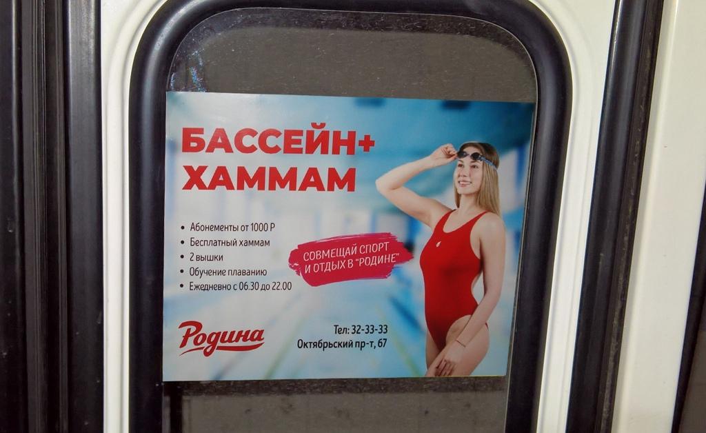 Реклама в автобусах г. Киров - Родина