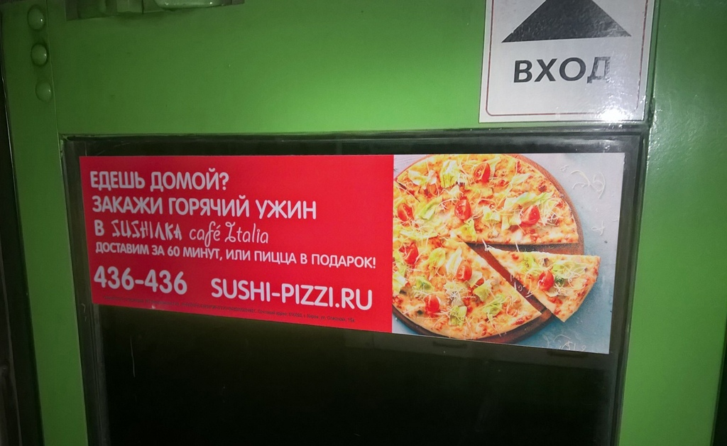 Реклама в автобусах г. Киров - Сушилка
