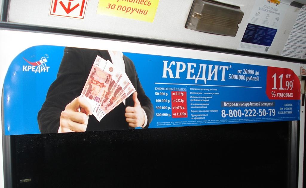 Реклама в автобусах г. Киров - Финанс