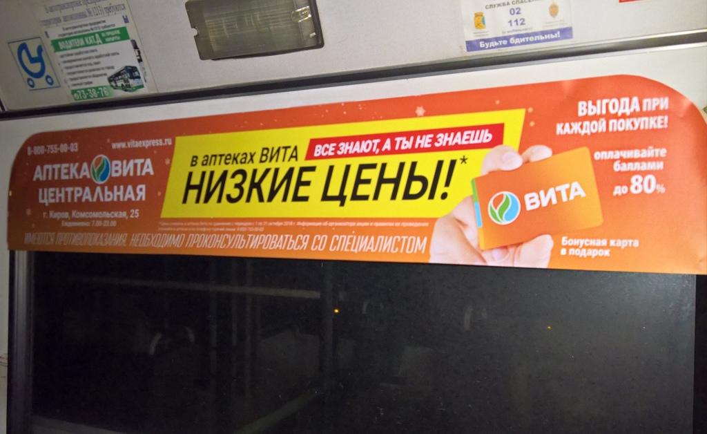 Реклама в автобусах г. Киров - Аптека ВИТА