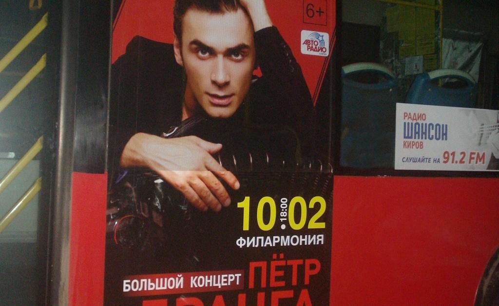 Реклама на автобусах г. Киров - Петр Дранга