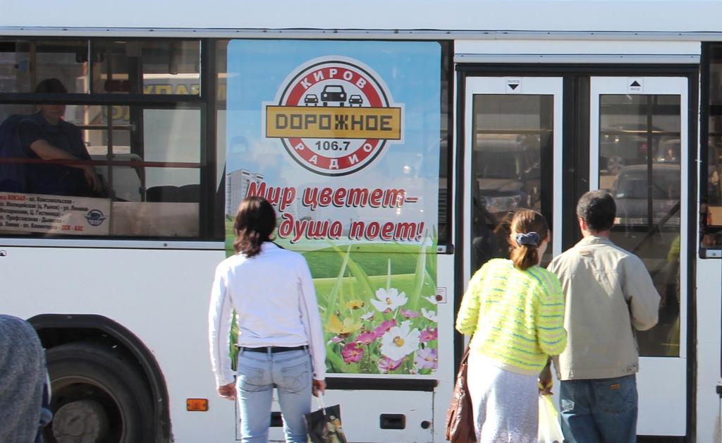 Реклама на автобусах г. Киров - Дорожное Радио