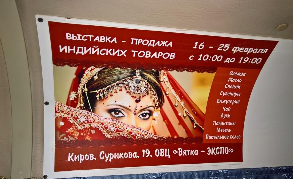 Реклама в автобусах г. Киров - Индийская Выставка