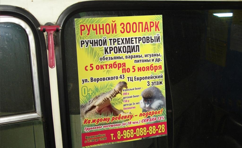 Реклама в автобусах г. Киров - Цирк