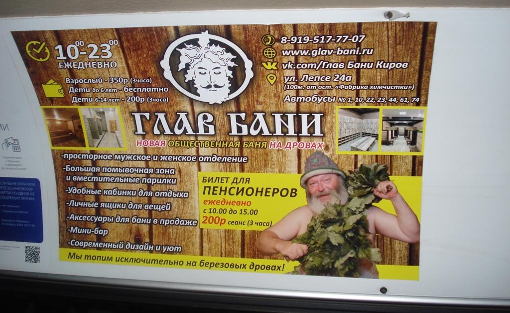 Реклама в автобусах г. Киров - Глав бани
