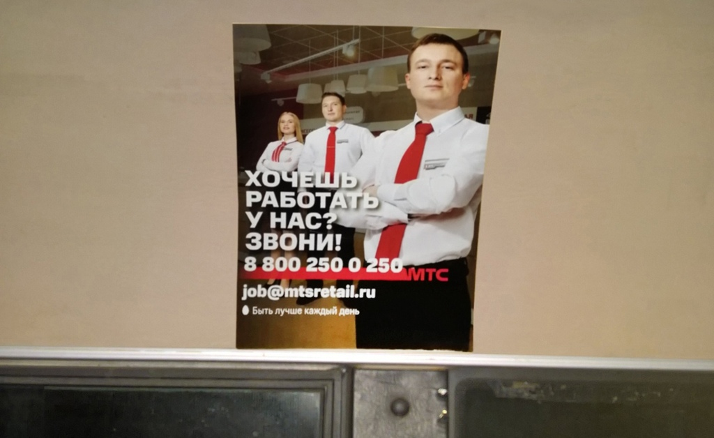 Реклама в автобусах г. Киров - МТС