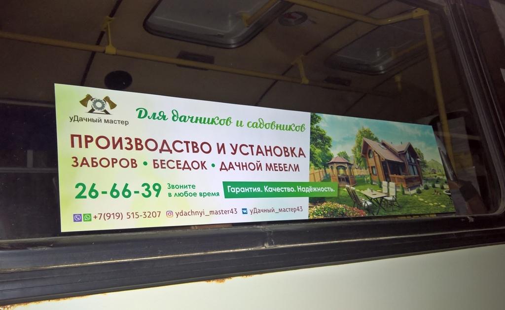 Реклама на автобусах г. Киров - уДачный мастер