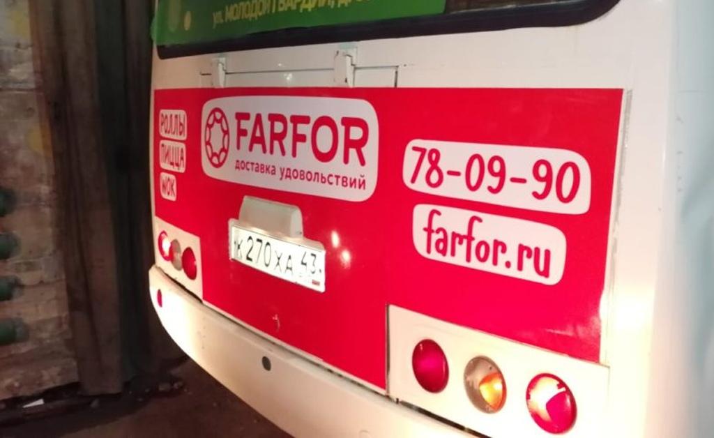 Реклама на автобусах г. Киров - Фар Фор