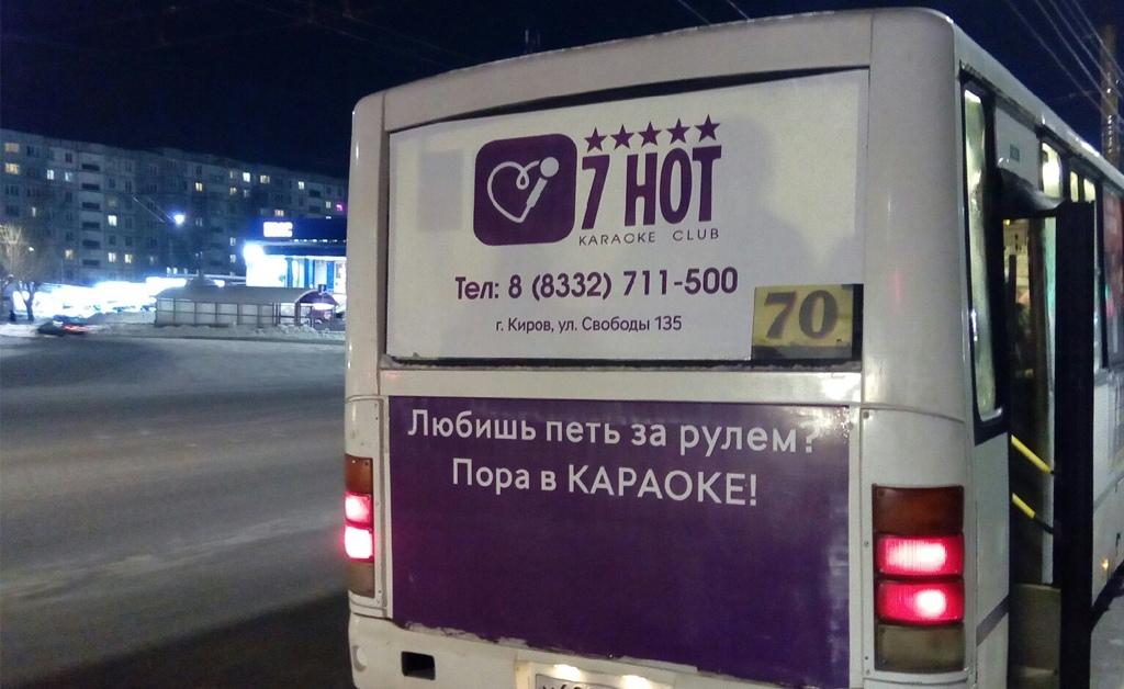 Реклама на автобусах г. Киров - Макита сервис