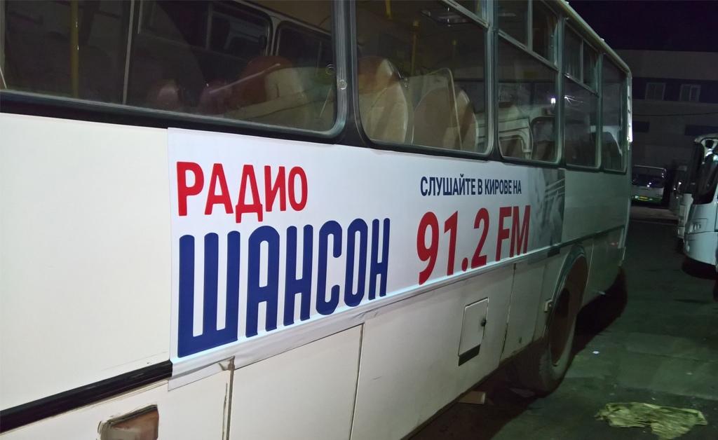 Реклама на автобусах г. Киров - Радио Шансон